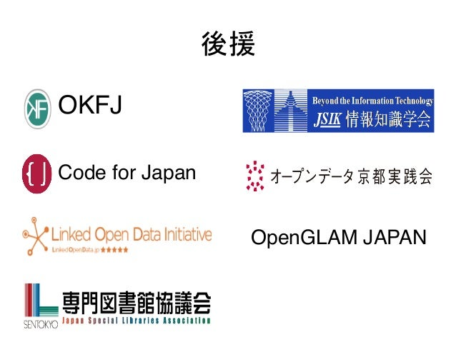 後援 OKFJ Code for Japan OpenGLAM JAPAN