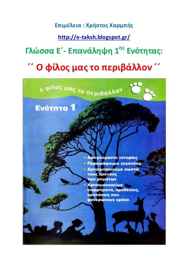 Επιμέλεια : Χρήστος Χαρμπής http://e-taksh.blogspot.gr/ Γλώσσα Ε΄- Επανάληψη 1ης Ενότητας: ΄΄ Ο φίλος μας το περιβάλλον ΄΄