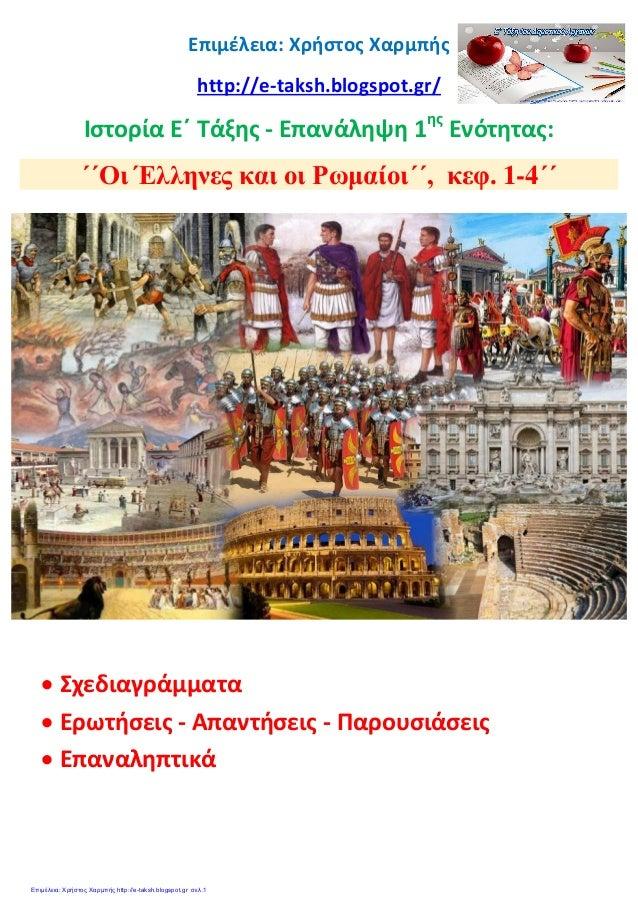 Επιμέλεια: Χρήστος Χαρμπής http://e-taksh.blogspot.gr/ Ιστορία Ε΄ Τάξης - Επανάληψη 1ης Ενότητας: ΄΄Οι Έλληνες και οι Ρωμα...