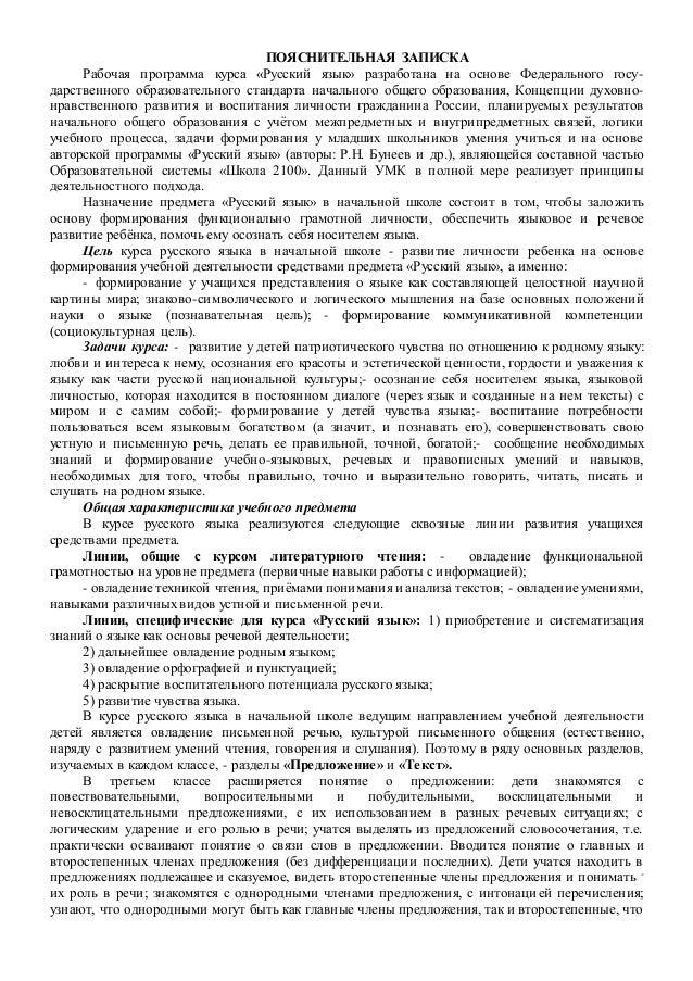 Диктанты по русскому языку для 3 класса по программе школа россии