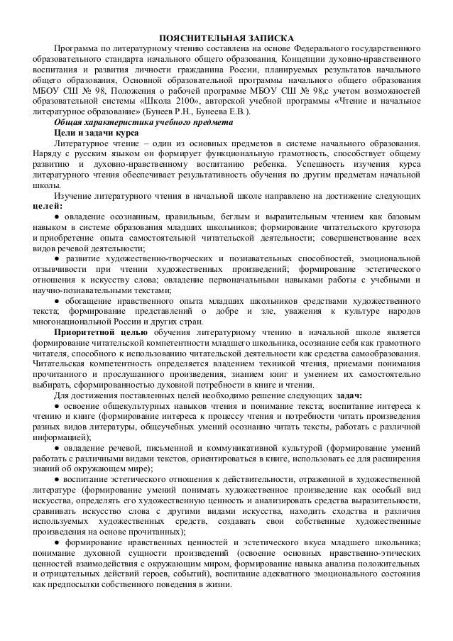 Ктп по литературному чтению 3 класс школа россии