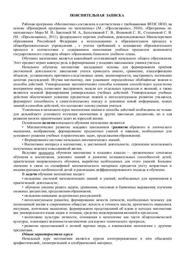 ПОЯСНИТЕЛЬНАЯ ЗАПИСКА Рабочая программа «Математика» составлена в соответствии с требованиями ФГОС НОО, на основе «Примерн...