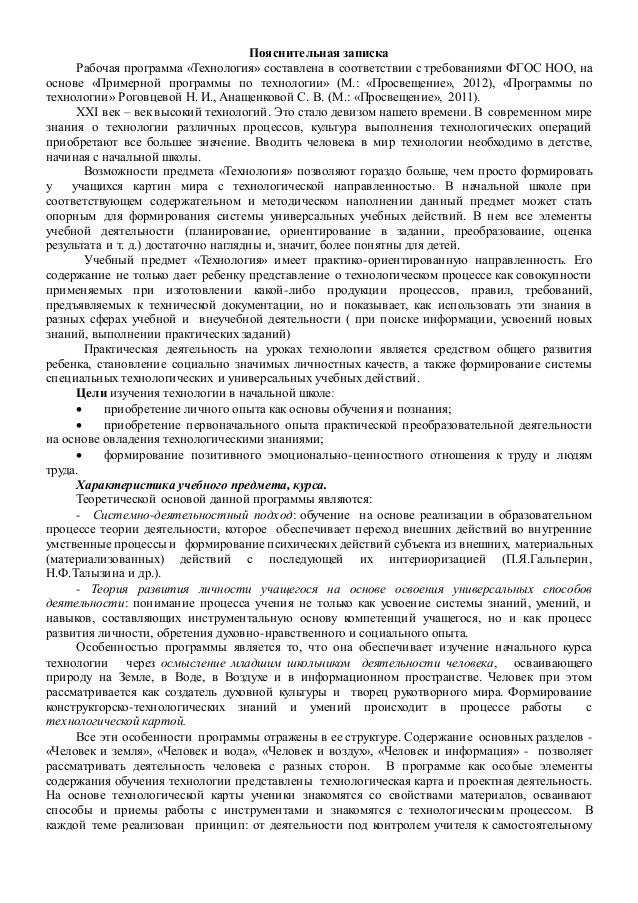 Пояснительная записка Рабочая программа «Технология» составлена в соответствии с требованиями ФГОС НОО, на основе «Примерн...