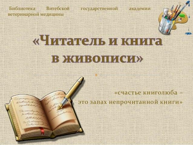 «счастье книголюба – это запах непрочитанной книги» Библиотека Витебской государственной академии ветеринарной медицины