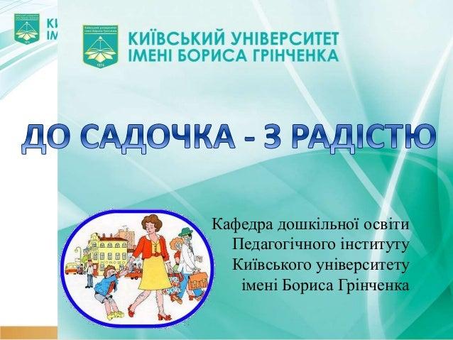 Кафедра дошкільної освіти Педагогічного інституту Київського університету імені Бориса Грінченка