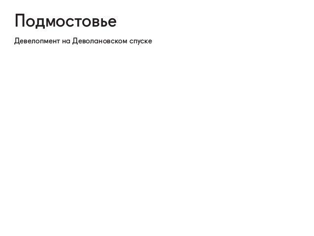 Девелопмент на Деволановском спуске Подмостовье