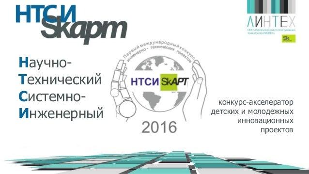 Научно- Технический Системно- Инженерный конкурс-акселератор детских и молодежных инновационных проектов