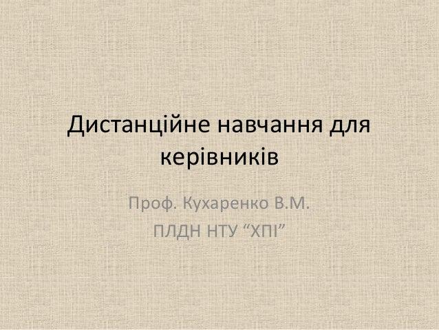 """Дистанційне навчання для керівників Проф. Кухаренко В.М. ПЛДН НТУ """"ХПІ"""""""