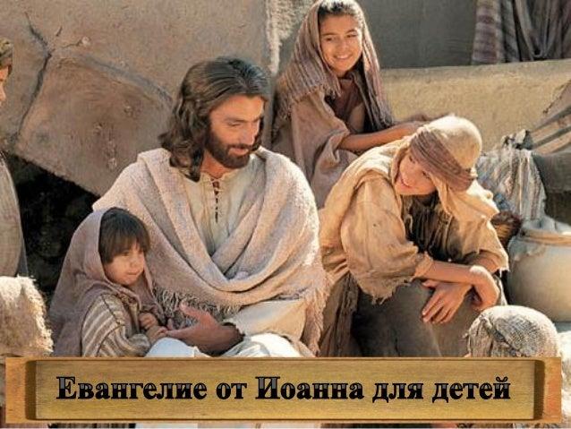 Бог, великий Творец это Дух. Он запределен для нашего ограниченного восприятия. Поэтому Он прислал к нам Иисуса в облике ч...