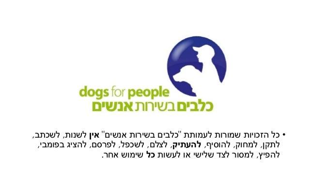 """•לעמותת שמורות הזכויות כל""""אנשים בשירות כלבים""""איןלשנות,לשכתב, לתקן,למחוק,להוסיף,להעתיק,לצלם,..."""