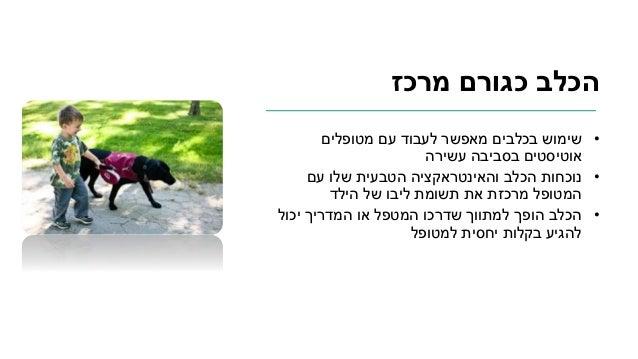 מרכז כגורם הכלב •מטופלים עם לעבוד מאפשר בכלבים שימוש עשירה בסביבה אוטיסטים •עם שלו הטבעית ו...