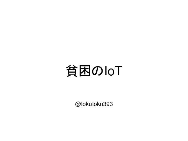 貧困のIoT @tokutoku393