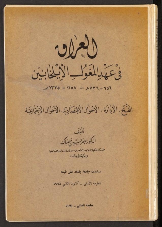 العراق في عهد المغول الايلخانيين جعفر حسين خصباك