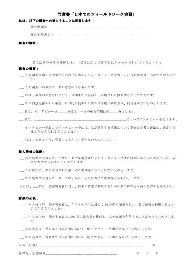 同意書.日本語