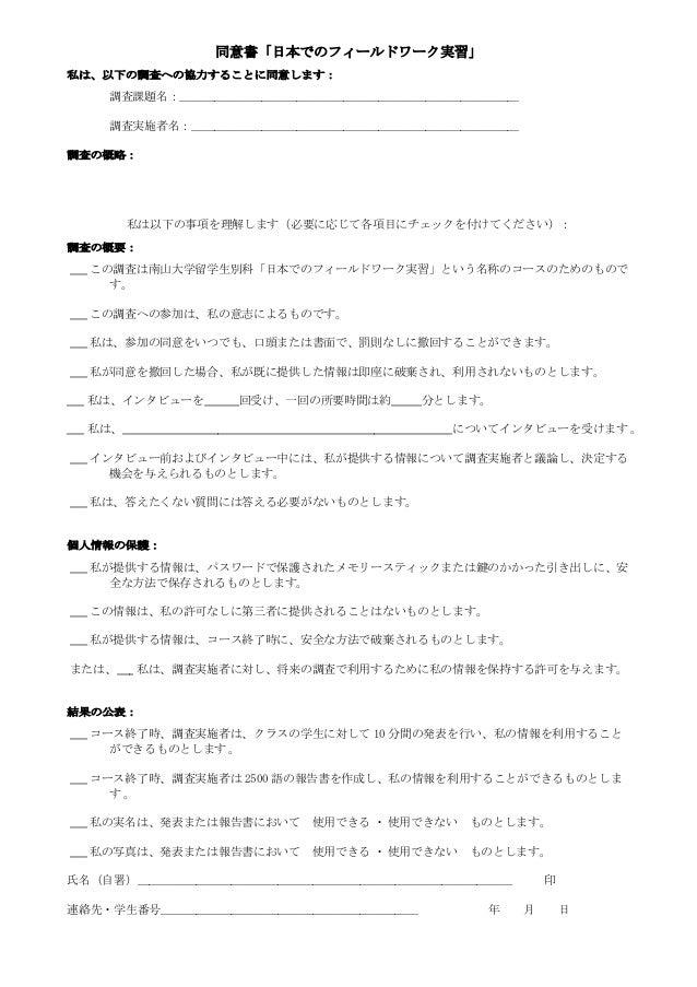 同意書.日本語 - pdf