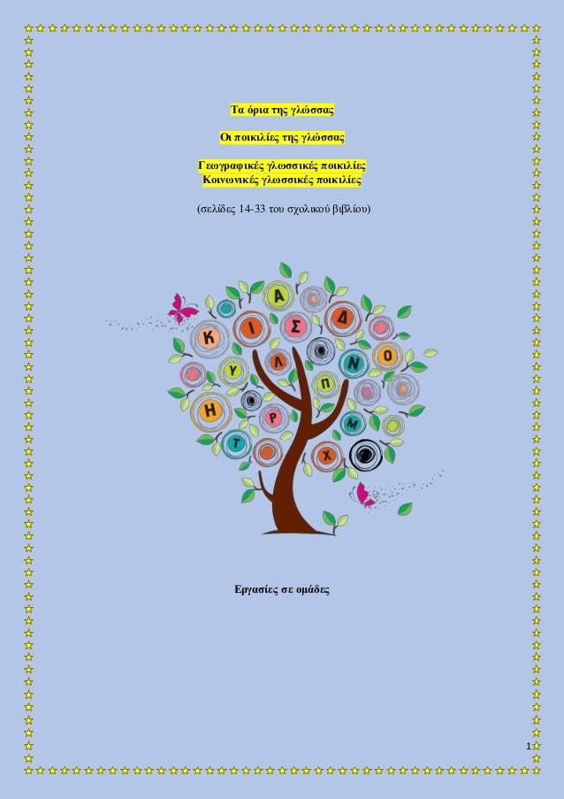 1 Τα όρια της γλώσσας Οι ποικιλίες της γλώσσας Γεωγραφικές γλωσσικές ποικιλίες Κοινωνικές γλωσσικές ποικιλίες (σελίδες 14-...