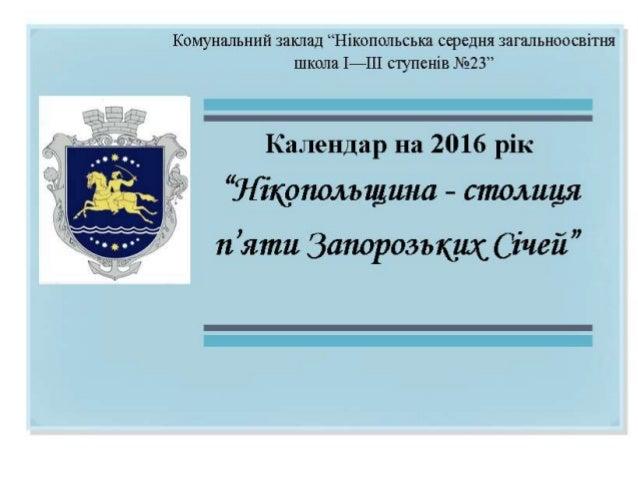Історичний календар на 2016 рік