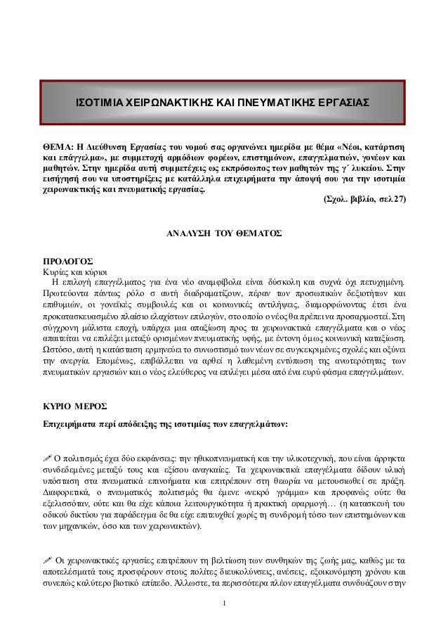 1 ΘΕΜΑ: Η Διεύθυνση Εργασίας του νομού σας οργανώνει ημερίδα με θέμα «Νέοι, κατάρτιση και επάγγελμα», με συμμετοχή αρμόδιω...