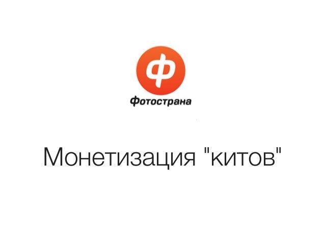 """Монетизация """"китов"""""""