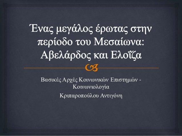 Βασικές Αρχές Κοινωνικών Επιστημών - Κοινωνιολογία Κριπαροπούλου Αντιγόνη