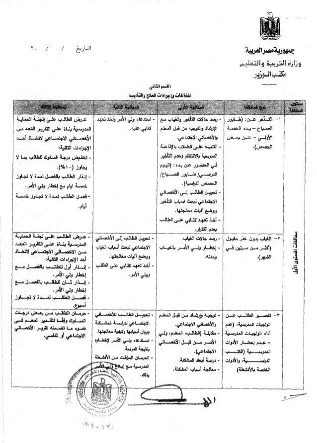 لائحــــة الانضباط المدرسي