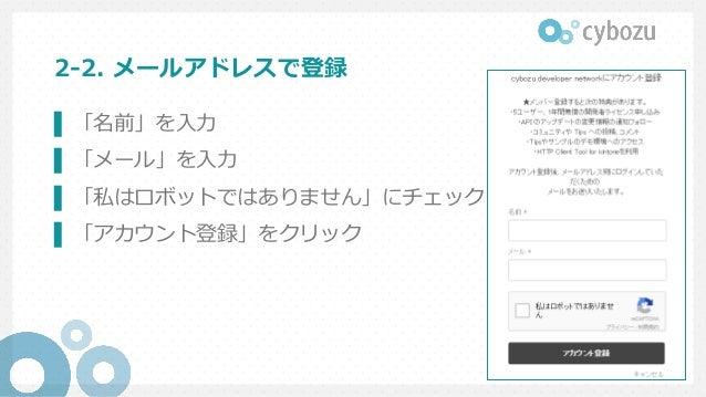 2-2. メールアドレスで登録 ▌ 「名前」を⼊⼒ ▌ 「メール」を⼊⼒ ▌ 「私はロボットではありません」にチェック ▌ 「アカウント登録」をクリック
