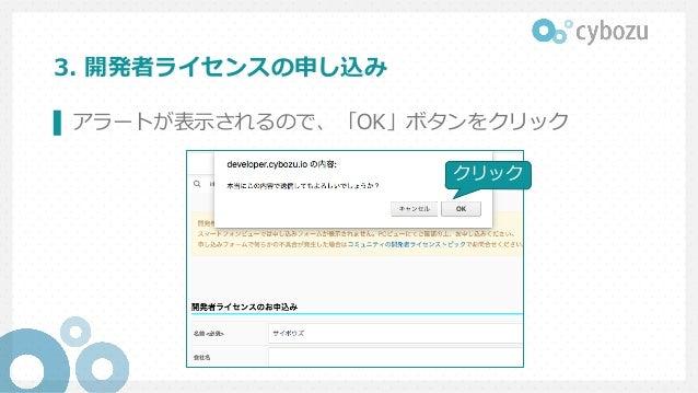 3. 開発者ライセンスの申し込み ▌ アラートが表⽰されるので、「OK」ボタンをクリック クリック
