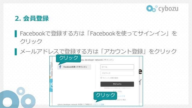 2. 会員登録 ▌ Facebookで登録する⽅は「Facebookを使ってサインイン」を クリック ▌ メールアドレスで登録する⽅は「アカウント登録」をクリック クリック クリック