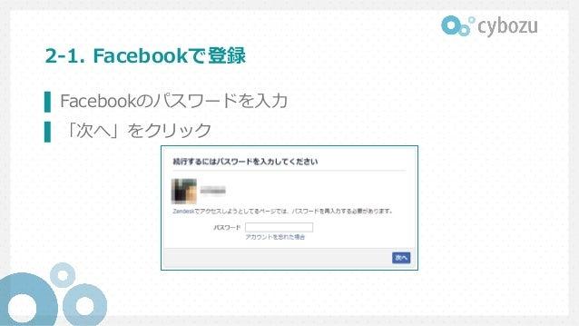 2-1. Facebookで登録 ▌ Facebookのパスワードを⼊⼒ ▌ 「次へ」をクリック