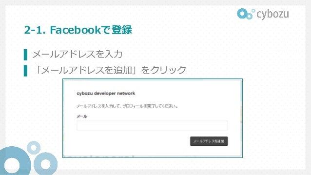 2-1. Facebookで登録 ▌ メールアドレスを⼊⼒ ▌ 「メールアドレスを追加」をクリック