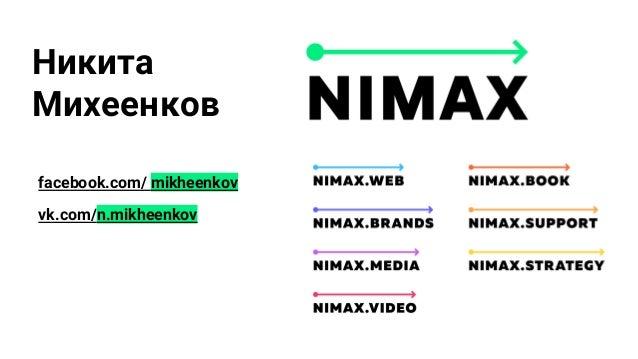 Никита Михеенков vk.com/n.mikheenkov facebook.com/ mikheenkov