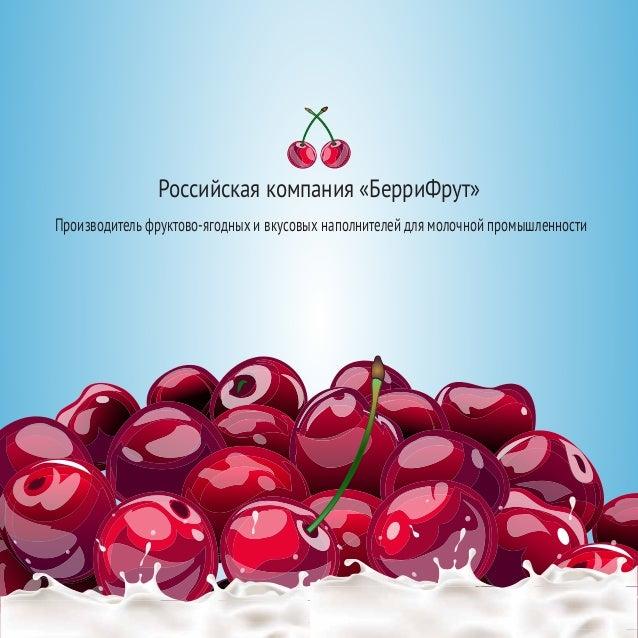 Российская компания «БерриФрут» Производитель фруктово-ягодных и вкусовых наполнителей для молочной промышленности