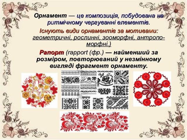 ОрнаментОрнамент —— це композиція, побудована наце композиція, побудована на ритмічному чергуванні елементів.ритмічному че...