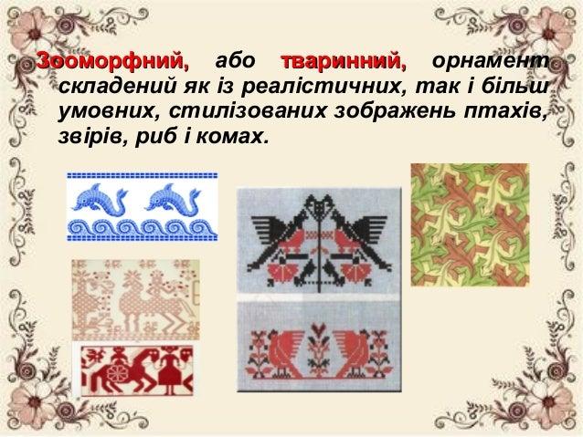 Зооморфний,Зооморфний, або тваринний,тваринний, орнамент складений як із реалістичних, так і більш умовних, стилізованих з...