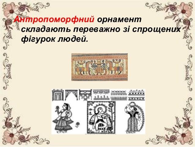 Антропоморфний орнамент складають переважно зі спрощених фігурок людей.