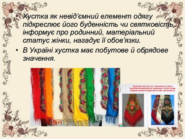 • Хустка як невід'ємний елемент одягуХустка як невід'ємний елемент одягу підкреслює його буденність чи святковість,підкрес...