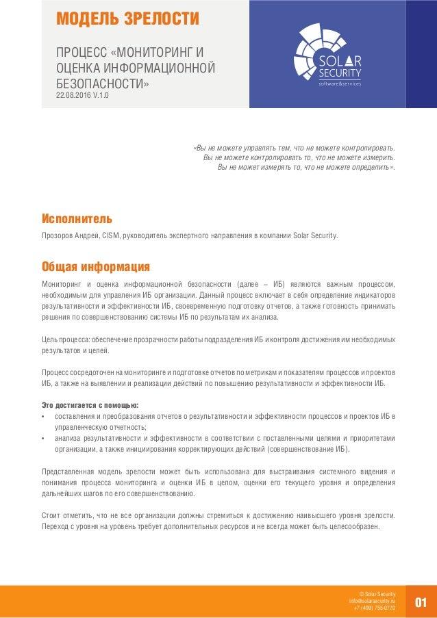 © Solar Security info@solarsecurity.ru +7 (499) 755-0770 МОДЕЛЬ ЗРЕЛОСТИ ПРОЦЕСС «МОНИТОРИНГ И ОЦЕНКА ИНФОРМАЦИОННОЙ БЕЗОП...