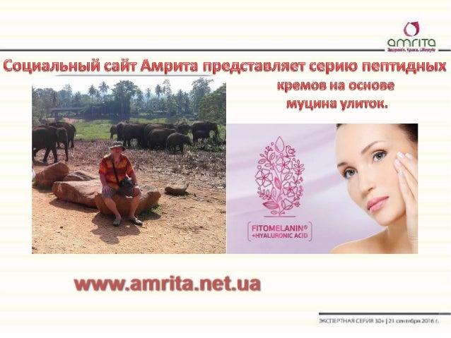 Экспертная формула Амрита: Пептидные крема .