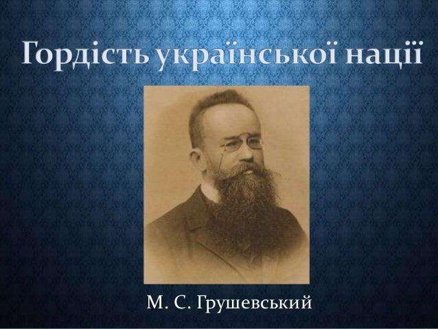 М. С. Грушевський