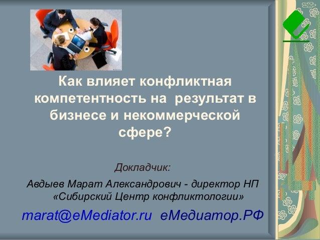 Как влияет конфликтная компетентность на результат в бизнесе и некоммерческой сфере? Докладчик: Авдыев Марат Александрович...