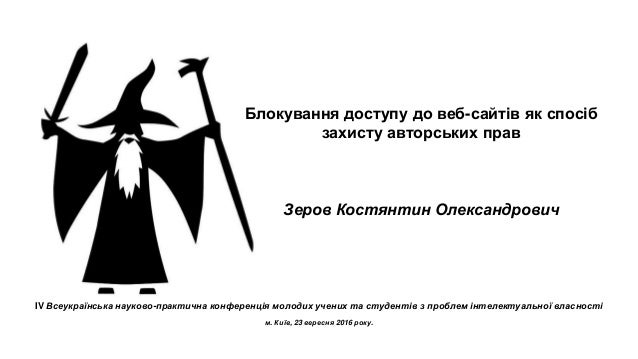 IV Всеукраїнська науково-практична конференція молодих учених та студентів з проблем інтелектуальної власності м. Київ, 23...