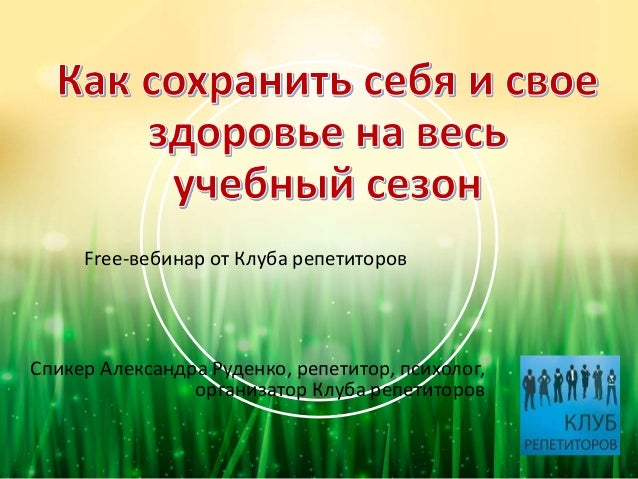 Free-вебинар от Клуба репетиторов Спикер Александра Руденко, репетитор, психолог, организатор Клуба репетиторов