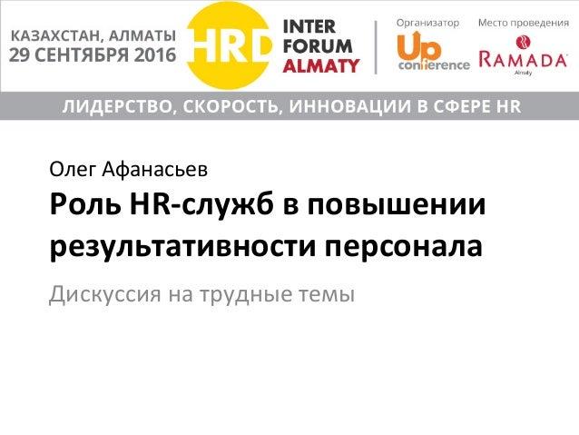 ОлегАфанасьев РольHR-службвповышении результативностиперсонала Дискуссиянатрудныетемы