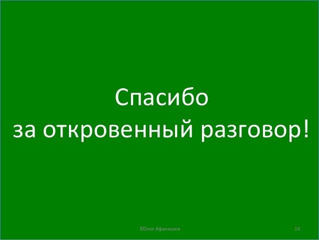 Спасибо заоткровенныйразговор! ©ОлегАфанасьев 16
