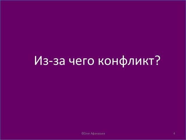 Из-зачегоконфликт? ©ОлегАфанасьев 4