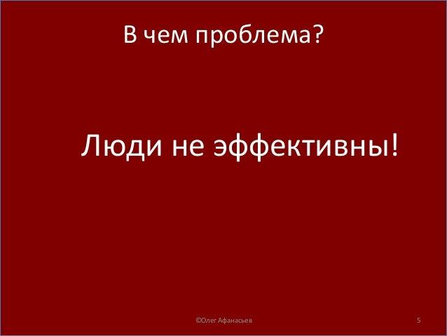 Людинеэффективны! Вчемпроблема? ©ОлегАфанасьев 5