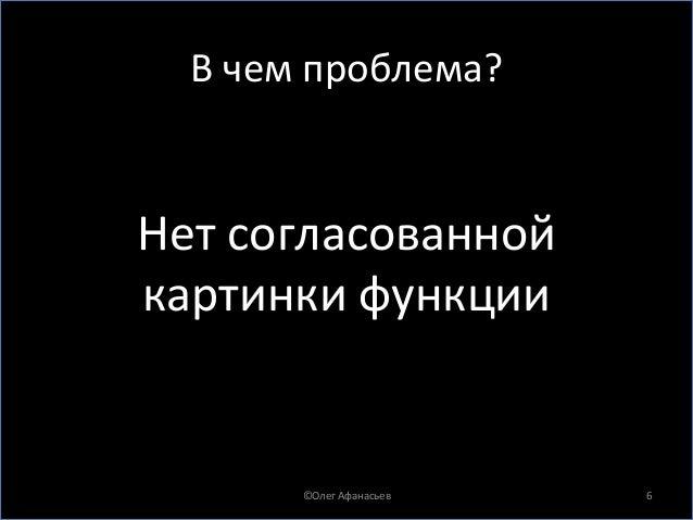 Нетсогласованной картинкифункции Вчемпроблема? ©ОлегАфанасьев 6