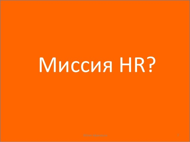 МиссияHR? ©ОлегАфанасьев 7