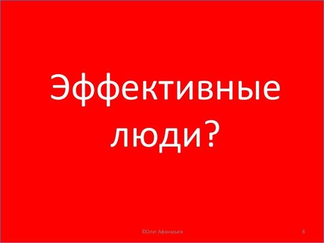 Эффективные люди? ©ОлегАфанасьев 8