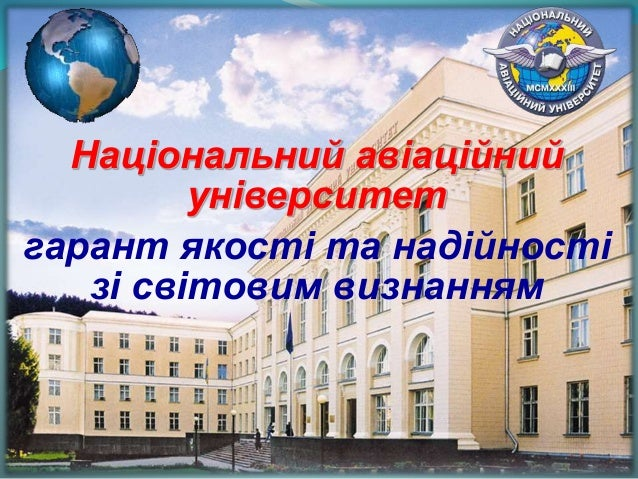Національний авіаційний університет гарант якості та надійності зі світовим визнанням